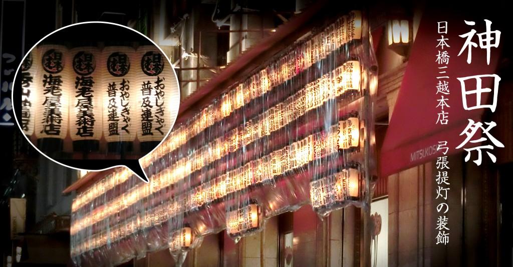 神田祭 弓張提灯の装飾